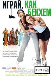 Играй, как Бэкхем (2002)