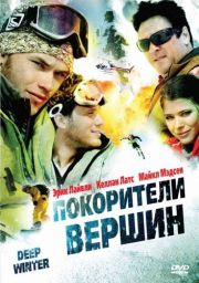 Покорители вершин (2008)