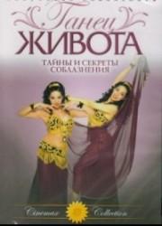 Чувственное Искусство Танца Живота. Тайны и секреты танца живота (2001)