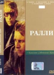 Ралли (1978)
