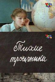 Тихие троечники (1980)