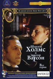 Приключения Шерлока Холмса и Доктора Ватсона (1976-1986)