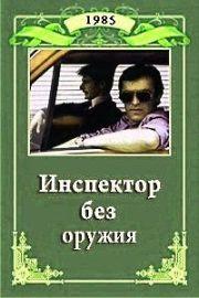 Инспектор без оружия (1985)