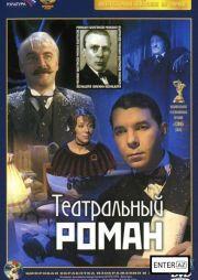 Театральный роман (2002)