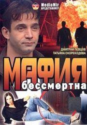 Мафия бессмертна (1994)