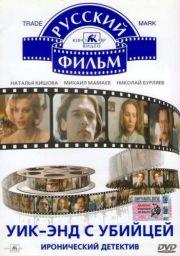 Уик-энд с убийцей (1992)