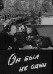 Он был не один (1969)
