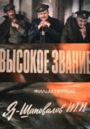 Высокое звание: Я — Шаповалов Т.П (1973)