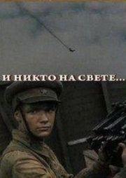 И никто на свете… (1986)