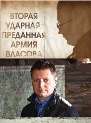 ВТОРАЯ УДАРНАЯ  ПРЕДАННАЯ АРМИЯ ВЛАСОВА (2011)
