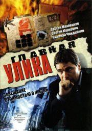 Главная улика (2008)