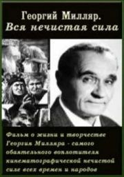 Георгий Милляр. Вся нечистая сила (2003)