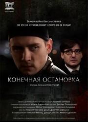 Конечная остановка (2011)