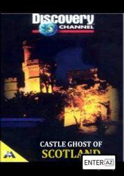Замки с привидениями: Шотландия (1996)