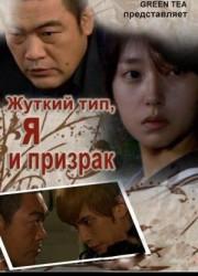 Жуткий тип, Я и призрак (2010)