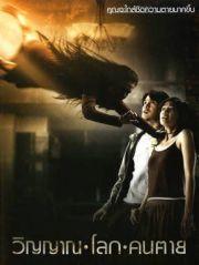 Мир духов (2008)