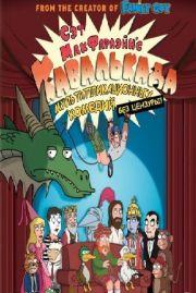Кавалькада мультипликационных комедий (2008)