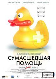 Сумашедшая помощь (2009)