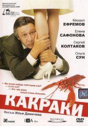 Какраки (2009)