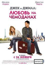 Джек и Джилл: Любовь на чемоданах (2009)