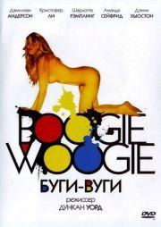 Буги-Вуги (2009)