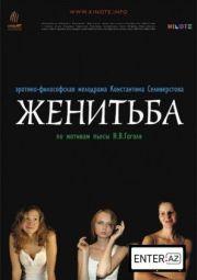 Женитьба (2009)
