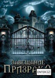 Завещание призрака (2009)