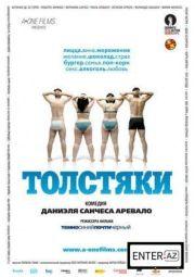 Толстяки (2009)