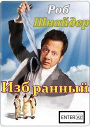 Избранный (2010)