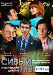 Сивый мерин (2010)