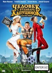 Человек с бульвара КапуциноК (2010)