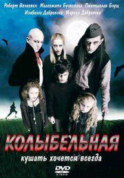 Колыбельная (2010)