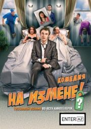 На измене (2010)