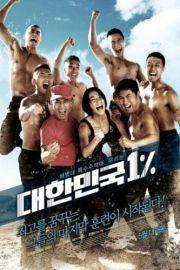Республика Корея 1% (2010)