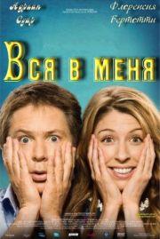Вся в меня (2010)