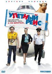 Улетный рейс (2011)