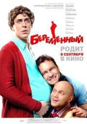 Беременный (2011)