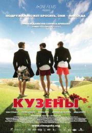 Кузены (2011)