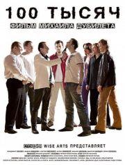 100 тысяч (2011)