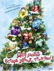 Дед Мороз всегда звонит трижды! (2011)