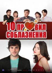 10 правил соблазнения (2012)
