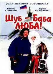 Шуббаба Люба! (2000)