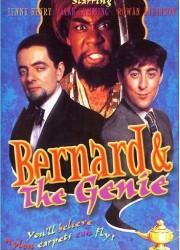 Бернард и джинн (1991)