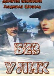 Без улик (1992)