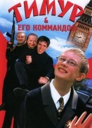Тимур и его коммандос (2004)