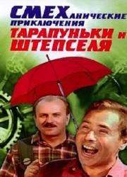 Смеханические приключения Тарапуньки и Штепселя (1970)