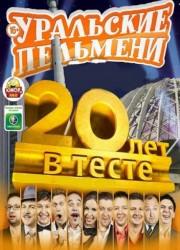 Уральские Пельмени. 20 лет в тесте! (2013)