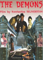 Бесы (2002)