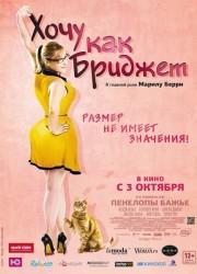 Хочу как Бриджет (2013)