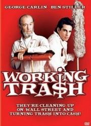 Рабочая дрянь (1990)